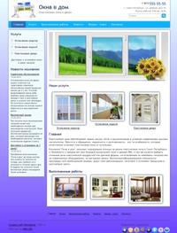 Шаблоны сайтов окна