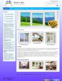 Сайт - пластиковые окна и двери